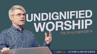 [사무엘하 6:15-23] Undignified Worship