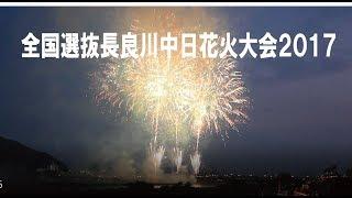 2017長良川中日花火大会ベストポジションからフルHD