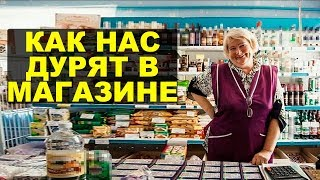 Как магазины скрывают подорожание продуктов