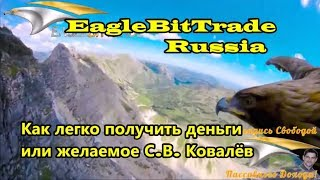 EagleBitTrade. Russia. Как легко получить деньги или желаемое С.В. Ковалёв