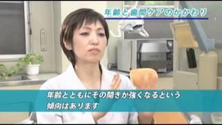 宝田恭子先生に聞く『歯間ケアのすすめ』