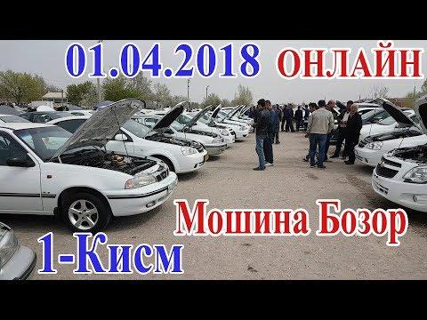 Мошина Бозор Нархлари 1-КИСМ  (1.04.2018 Самарканд) Moshina Bozor Narxlari (1/04/2018) (видео)