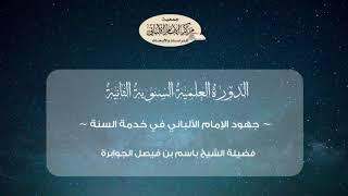 جهود الإمام الألباني في خدمة السنة النبوية - الشيخ د. باسم بن فيصل الجوابرة