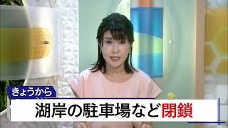 8月7日 びわ湖放送ニュース