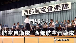 「西郷どん」航空自衛隊西部航空音楽隊
