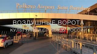 ✈️ Лучший крупный аэропорт РФ по версии премии «Воздушные Ворота России». Пулково, Санкт-Петербург.