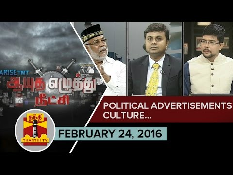 Ayutha-Ezhuthu-Neetchi--Debate-on-Political-Advertisements-Culture-24-02-2016-24-02-2016