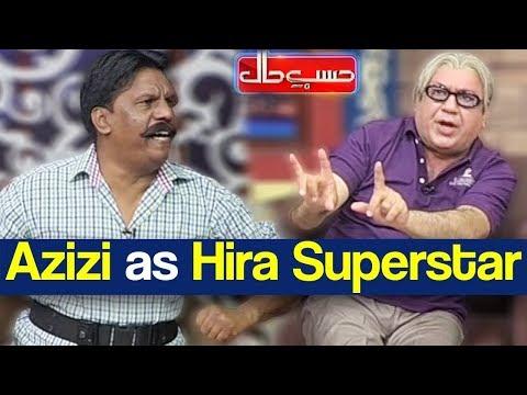 Hasb e Haal 17 January 2019   Azizi as Hira Superstar   حسب حال   Dunya News