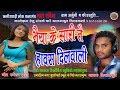 new cg song bhaiya ke sari tai hawas dilwali