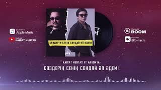 Kairat Nurtas ft Argonya - Көздерің Сенің Сондай Әп Әдемі