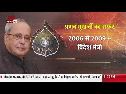 पूर्व राष्ट्रपति प्रणब मुखर्जी के जीवन सफर पर एक नज़र