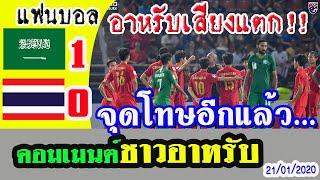 คอมเมนต์ชาวอาหรับ ,ไทย 0-1 ซาอุดิอาระเบีย ,ฟุตบอลชิงแชมป์เอเชีย ยู23 2020