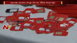 Amazon Online Shopping Golmaal || Police Arrest Cheaters || NTV