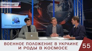 #55 Военное положение в Украине и роды в КОСМОСЕ
