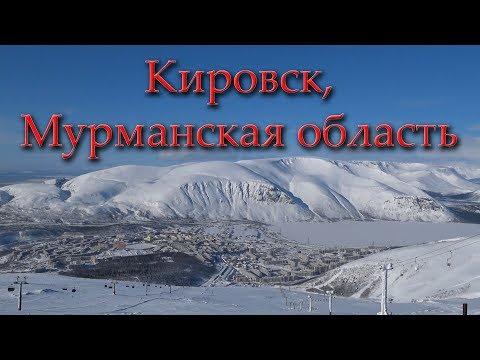 Кировск, Мурманская область