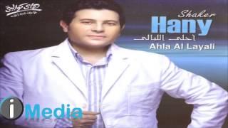 تحميل اغاني Hany Shaker - Law Roht B'eid / هاني شاكر - لو رحت بعيد MP3