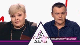 На самом деле - Нелегкий выбор: самая тяжелая невеста России проверяет жениха на верность. Выпуск от