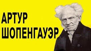 ФИЛОСОФИЯ -  Артур Шопенгауэр | Биография, взгляды, цитаты.  [The School of Life]