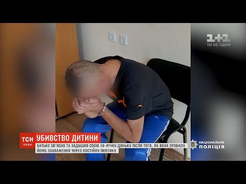 Зв'язав та задушив: у Києві чоловік жорстоко вбив 16-річну доньку
