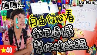 峴港旅遊這樣玩! 訂做奧黛的購物天堂? 超便宜!   越南Ep40