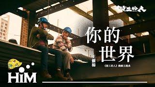 王耀楊 Eric Wang [ 你的世界 YOUniverse ]Official Music Video(《做工的人》戲劇主題曲)