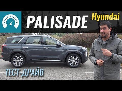 HYUNDAI Palisade: ЖИРный кореец. Первый тест-драйв онлайн видео