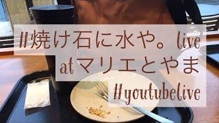 焼け石に水やliveatマリエとやま#YouTubelive