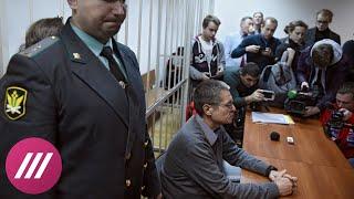 Последнее заседание перед приговором Улюкаеву