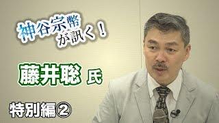 特別編① 藤井聡氏:どうすれば日本は経済成長できるのか?