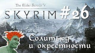 ❄ TESV: Skyrim SE первый раз на Легенде стрим #26 Солитьюд и окрестности