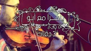 3 Daqat | Abu Ft. Yousra   Ehab Sami ثلاث دقات عزف كمان وجيتار (Bossa Nova Remix)