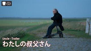 mqdefault - 『わたしの叔父さん』予告編 | Uncle - Trailer HD
