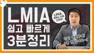#1 LMIA 3분정리 ㅣ캐나다 이민의 기본 ㅣ취업이민 예정자 ㅣ그냥 드루와 드루와!
