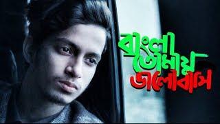 Bangla Tomay Valobashi | The Ajaira LTD | Prottoy Heron | Bangla New Song 2018 | Dj Alvee
