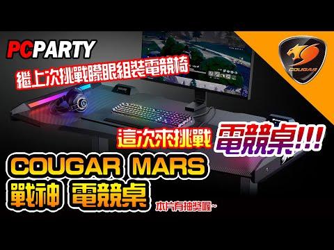 COUGAR MARS 戰神電競桌 介紹