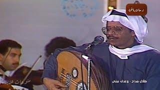 اغاني طرب MP3 طلال مداح - وعدك متى   حفل عيد الحب 1989 ( نادر HD ) تحميل MP3