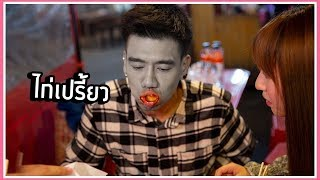 Pranking Peach Eat Laek. Terrible Food: Keep Eating Or Stop?
