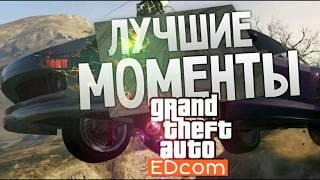 GTA 5 ЛУЧШИЕ МОМЕНТЫ!!BEST MOMENT!! Баги, Приколы, Фейлы, Трюки, Смешные Моменты