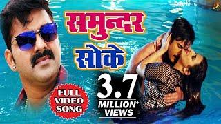 Pawan Singh (समुन्दर सोके) VIDEO SONG – Shivika Diwan- Samundar Soke - Bhojpuri Songs