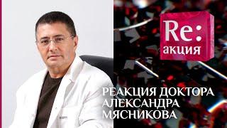 РЕАКЦИЯ ДОКТОРА АЛЕКСАНДРА МЯСНИКОВА