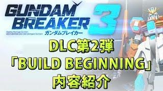 ガンダムブレイカー3DLC第2弾「BUILDBEGINNING」内容紹介PS4/GundamBreaker3/DLC-2