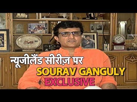 Exclusive: Sourav Ganguly Previews New Zealand ODI Series | Sports Tak