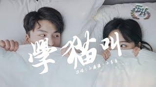 小潘潘、小峰峰   學貓叫『你不說愛我我就喵喵喵~』【動態歌詞Lyrics】