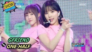 [Comeback Stage] GFRIEND - ONE-HALF, 여자친구 - 이분의 일 1/2 Show Music core 20170805