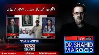 Live with Dr.Shahid Masood | 15-July-2018 | Election 2018 | Maryam Nawaz | Adiala Jail