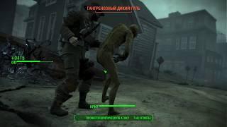 Финал Ядер-Мира - Fallout 4 [Выживание 2018] #37
