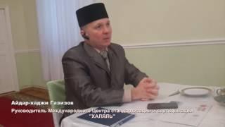 """Международный центр сертификации и стандартизации """"Халяль"""""""