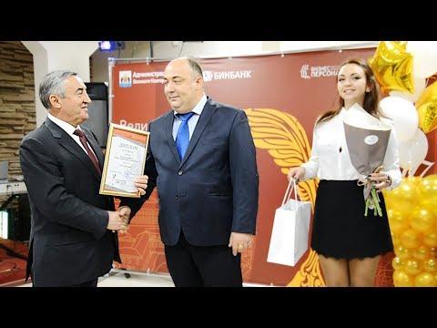 В Великом Новгороде выбрали «Предпринимателей года» (видео)