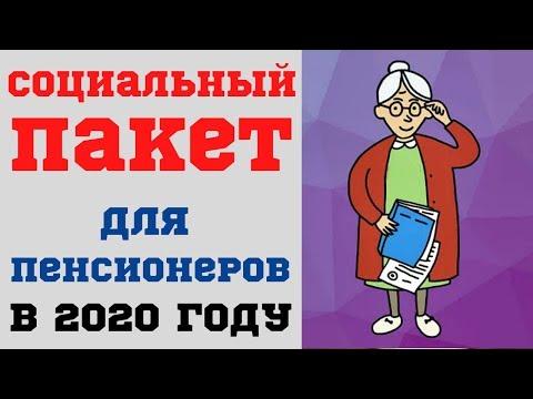 Социальный пакет для пенсионеров в 2020 году