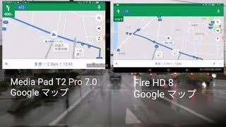 Amazon Fire HD 8 でGoogleマップ、ヤフーカーナビを試してみました